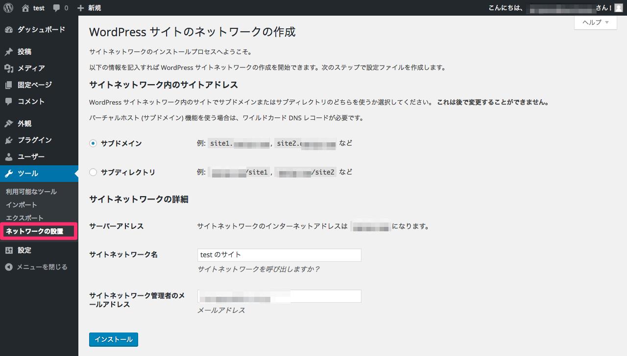サイトのネットワークの作成
