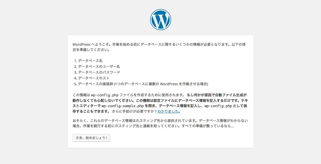 WordPress › 構成ファイルのセットアップ