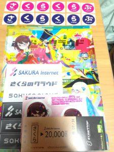 さくらくらぶシール、さくらインターネットステッカー、桜葉愛・クラウディアさんクリアファイル、桜葉愛ステッカー、さくらのクラウド20,000円分無料チケット